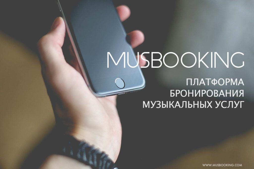 musbooking-мобильное приложения для бронирования музыкальных услуг