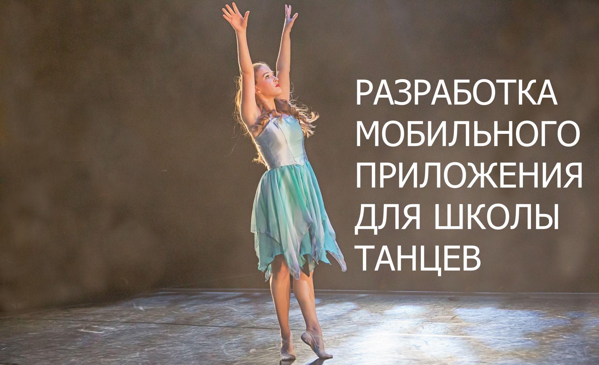 разработка мобильного приложения для школы танцев