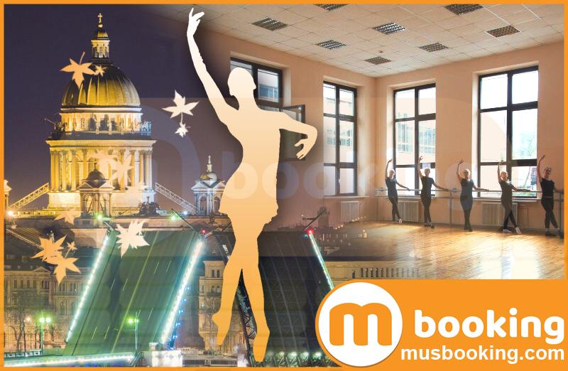 танцевальный зал спб санкт-петербург