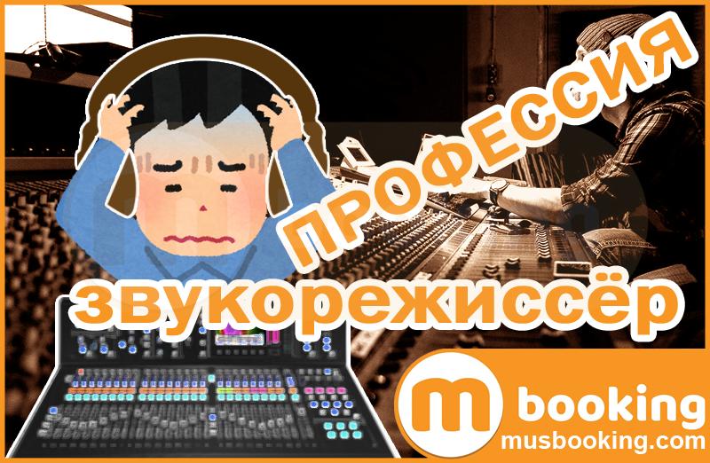 Профессия звукорежиссёр плюсы и минусы
