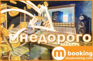 Студия звукозаписи недорого в Москве