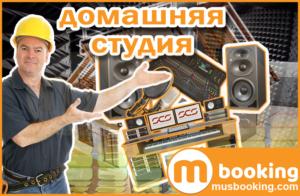 Домашняя студия звукозаписи своими руками
